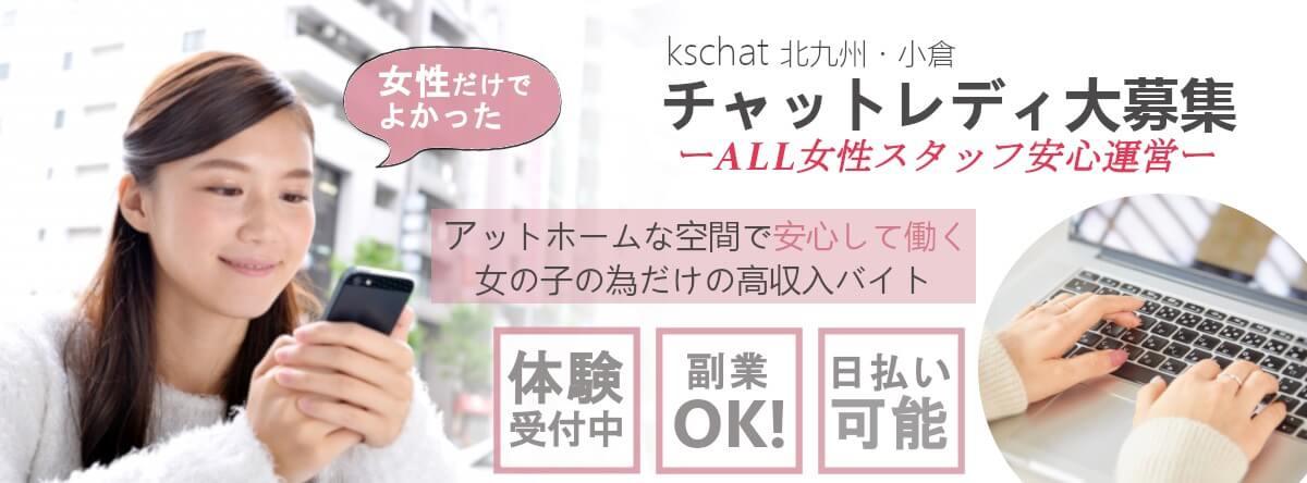 Ksチャット北九州・小倉 チャットレディ大募集 体験受付中、副業OK、日払い可能