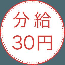 分給30円