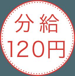 分給120円