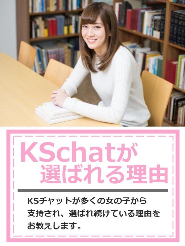 KSチャットが選ばれる理由 ksチャットが多くの女の子から支持され、選ばれている理由をお教えします