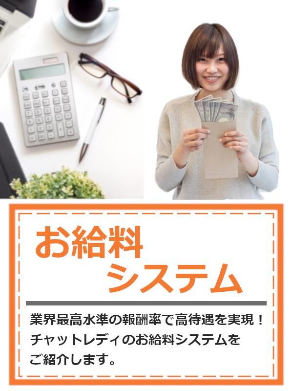 お給料システム 業界最高水準の報酬率で高待遇を実現!チャットレディのお給料システムをご説明します